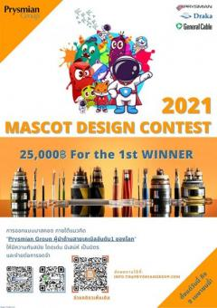 "ประกวดออกแบบมาสคอต ""Prysmian Thailand Mascot Contest 2021 - Prysmian For The Future"""
