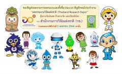 """ประกวดออกแบบและตั้งชื่อ Mascot สัญลักษณ์ประจำงาน """"มหกรรมงานวิจัยแห่งชาติ : Thailand Research Expo"""""""