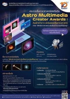"""ประกวดผลิตสื่อดาราศาสตร์มัลติมีเดีย """"Astro Multimedia Creator Awards : ค้นฟ้าคว้าดาว นักรังสรรค์สื่อดาราศาสตร์"""""""