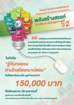 """ประกวดออกแบบ Infographic และ Motion Infographic """"พลังสร้างสรรค์ ส่งเสริมคนไทยสุขภาพดี"""" ปี 2"""