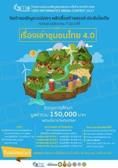 """ประกวดสื่อภูมิสารสนเทศ ครั้งที่ 6 ประจำปี 2560 ภายใต้แนวคิด """"เรื่องเล่าชุมชนไทย 4.0"""""""