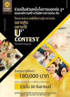 """ประกวดสื่อให้ความรู้ทางการเงิน """"ฉลาดคิด ฉลาดใช้ - U Contest"""""""