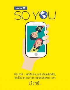 แข่งขันสื่อรณรงค์การใช้สื่อโซเชียลอย่างสร้างสรรค์ Social - So You