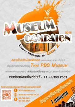 """ประกวดการออกแบบแนวคิดพิพิธภัณฑ์สื่อสาธารณะ ไทยพีบีเอส """"Thai PBS Museum Campaign : Living Museum by Gen Z"""""""