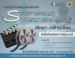 """ประกวดสปอตโฆษณา หัวข้อ """"Stop Drug Start Change : เลิกยา...กล้าเปลี่ยน"""""""