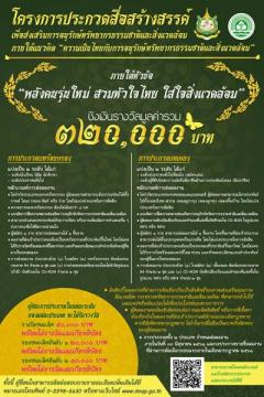 """ประกวดสื่อสร้างสรรค์ เพื่อส่งเสริมการอนุรักษ์ทรัพยากรธรรมชาติและสิ่งแวดล้อม หัวข้อ """"พลังคนรุ่นใหม่ สวมหัวใจไทย ใส่ใจสิ่งแวดล้อม"""""""