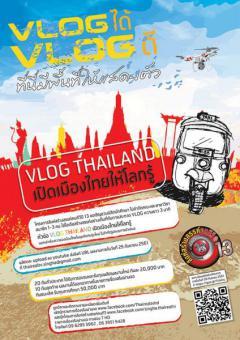 """ประกวดคลิป VLOG หัวข้อ วข้อ """"VLOG THAILAND เปิดเมืองไทยให้โลกรู้"""""""