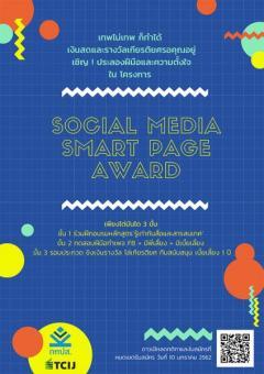 """ประกวดเพจ """"Social Media Smart Page Award"""""""