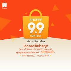 """ประกวดในโครงการ """"Shopee 9.9 Contest: ก้าว เปลี่ยน โลก"""""""