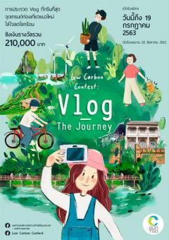 """ประกวด Vlog ท่องเที่ยวคาร์บอนต่ำ """"Low Carbon Contest : Vlog - The Journey"""""""