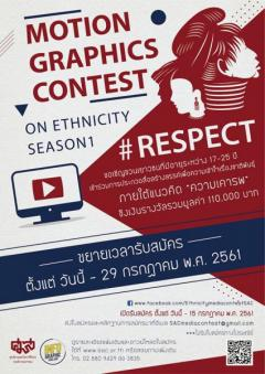 """ประกวดสร้างสรรค์สื่อดิจิทัลเพื่อความเข้าใจเรื่องชาติพันธุ์ """"Motion Graphics Contest on Ethnicity Season1"""""""