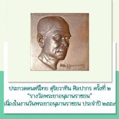 """ประกวดดนตรีไทย ดุริยวาทิน ศิลปากร ครั้งที่ ๒ """"รางวัลพระยาอนุมานราชธน"""""""