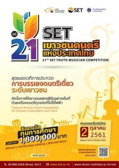 """ประกวดการบรรเลงดนตรีเดี่ยวระดับเยาวชน """"SET เยาวชนดนตรีแห่งประเทศไทย ครั้งที่ 21 : 21st SET Youth Musician Competition"""""""