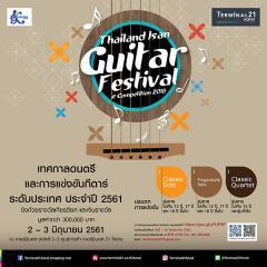 """แข่งขันกีตาร์คลาสสิกระดับประเทศ ประจําปี 2561 """"Thailand Isan Guitar Festival and Competition 2018"""""""