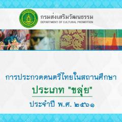 """ประกวดดนตรีไทยในสถานศึกษา ประเภท """"ขลุ่ย"""" ประจำปีงบประมาณ พ.ศ.๒๕๖๑"""