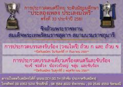 """ประกวดดนตรีไทยระดับมัธยมศึกษา """"ประลองเพลง ประเลงมโหรี"""" ครั้งที่ ๓๓ พุทธศักราช ๒๕๖๑"""
