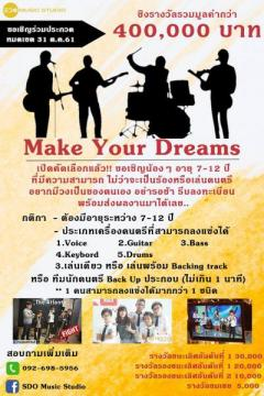 """ประกวดวงดนตรี """"Make Your Dream"""""""