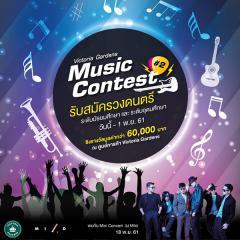 """ประกวดวงดนตรี """"Victoria Gardens Music Contest #2"""""""