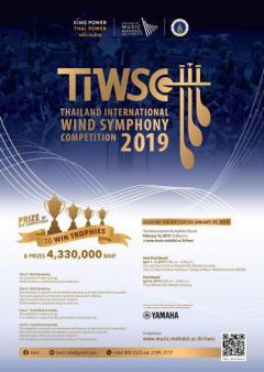 """ประกวดวงดุริยางค์เครื่องเป่านานาชาติแห่งประเทศไทย ประจำปี 2562 """"Thailand International Wind Symphony Competition 2019 (TIWSC)"""""""