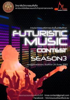 """ประกวดวงดนตรี """"Futuristics MUSIC contest Season 3"""""""