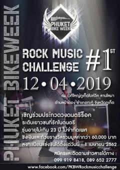 """ประกวดวงดนตรีร็อค """"Phuket Bikeweek Rock Music Challenge ครั้ง 1"""""""