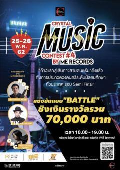 """ประกวดวงดนตรี """"Crystal Music Contest#4 By Me Records"""""""