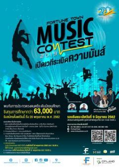 """ประกวดวงดนตรี """"Fortune Town Music Contest 2019"""""""