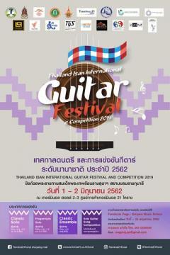 แข่งขันกีตาร์ระดับนานาชาติ ประจำปี 2562 : THAILAND ISAN INTERNATIONAL GUITAR FESTIVAL AND COMPETITION 2019 ครั้งที่ 3