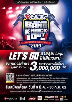 """ประกวดวงดนตรีระดับมัธยมศึกษา """"GoldCity Thailand Band Knockout 2019"""""""