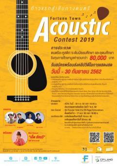 """ประกวดวงดนตรี """"Fortune Town Acoustic Contest 2019"""""""