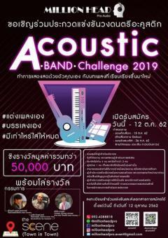 """ประกวดวงดนตรี Acoustic """"Millionhead Acoustic Band Challenge 2019"""""""