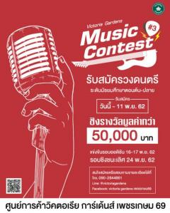 """ประกวดวงดนตรี """"Victoria Gardens Music Contest #3"""""""