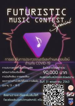 """ประกวดดนตรีและทำเพลงออนไลน์ต้านภัย COVID-19 """"Futuristic Music contest special"""""""