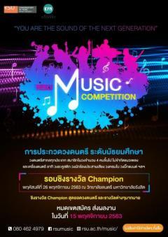 """ประกวดดนตรีสากล ระดับมัธยมศึกษา """"RSU Music Competition"""""""