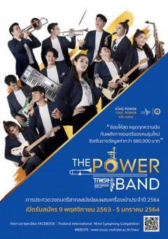 """ประกวดวงดนตรีสากลสมัยนิยมผสมเครื่องเป่า ประจำปี 2564 """"The Power Band"""