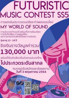 """ประกวด """"Futuristic Music Contest Online: My World of Sound (โลกแห่งเสียงของฉัน)"""""""