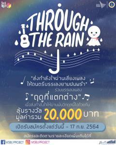 """ประกวดโครงการดนตรี """"Through the rain ส่งกำลังใจผ่านเสียงเพลง ให้ดนตรีบรรเลงยามฝนพรำ"""""""