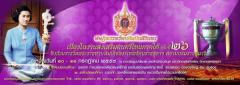 ประกวดดนตรีไทยในงานส่งเสริมดนตรีไทยภาคใต้ ครั้งที่ 26