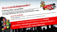 Pringles Amplified Music Contest 2015