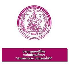 """ประกวดดนตรีไทย ระดับมัธยมศึกษา """"ประลองเพลง ประเลงมโหรี"""""""