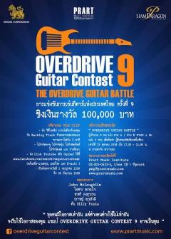 OVERDRIVE GUITAR CONTEST 9