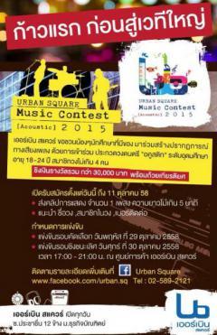 """ประกวดดนตรีอคูสติก """"Urban Music Contest 2015"""""""