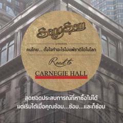 """ประกวดบรรเลงดนตรีสากล โครงการ SangSom presents """"คนไทย...ตั้งใจทำอะไร ไม่แพ้ชาติใดในโลก Road to Carnegie Hall"""""""