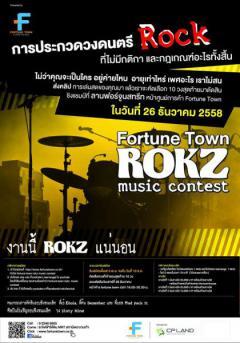 ประกวดดนตรี Fortune town ROKZ music contest