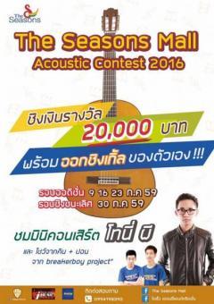ประกวดดนตรี The Seasons Acoustic Contest 2016
