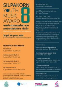 ประกวดดนตรีเยาวชน มหาวิทยาลัยศิลปากร ครั้งที่ 8 : Silpakorn Youth Music Award # VIII