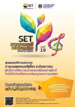 ประกวด SET เยาวชนดนตรีแห่งประเทศไทย ครั้งที่ 19 ประจำปี 2559