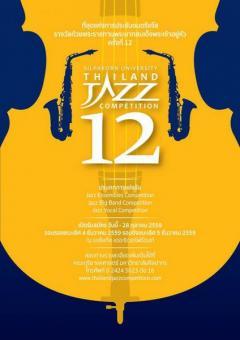 ประกวดดนตรีแจ๊ส Thailand Jazz Competition #12