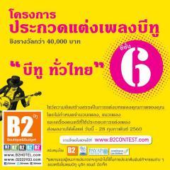 """ประกวดแต่งเพลง บีทู ครั้งที่ 6 : B2 Song Contest Season 6 """"B2 Hotels across Thailand"""""""