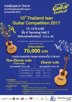 ประกวด 10th Thailand Isan Guitar Competition 2017